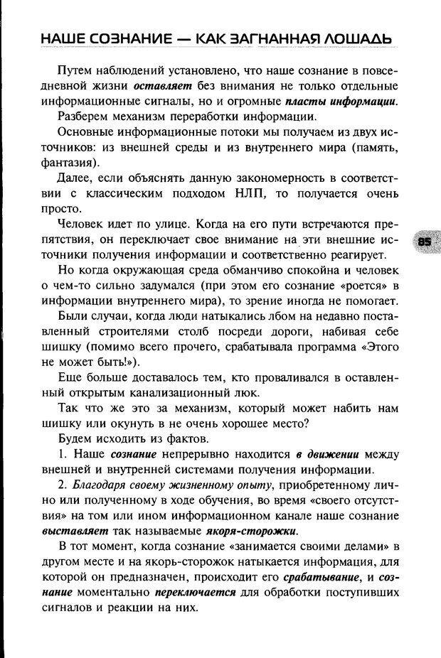 DJVU. НЛП по-русски. Воедилов Д. В. Страница 84. Читать онлайн