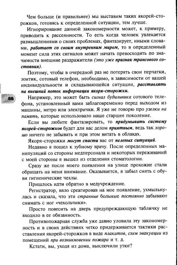 DJVU. НЛП по-русски. Воедилов Д. В. Страница 85. Читать онлайн