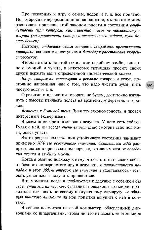 DJVU. НЛП по-русски. Воедилов Д. В. Страница 86. Читать онлайн