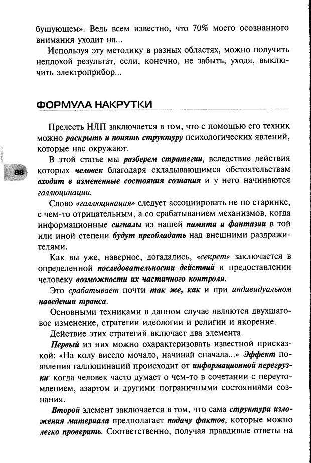 DJVU. НЛП по-русски. Воедилов Д. В. Страница 87. Читать онлайн
