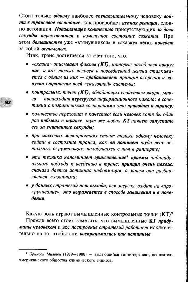 DJVU. НЛП по-русски. Воедилов Д. В. Страница 91. Читать онлайн