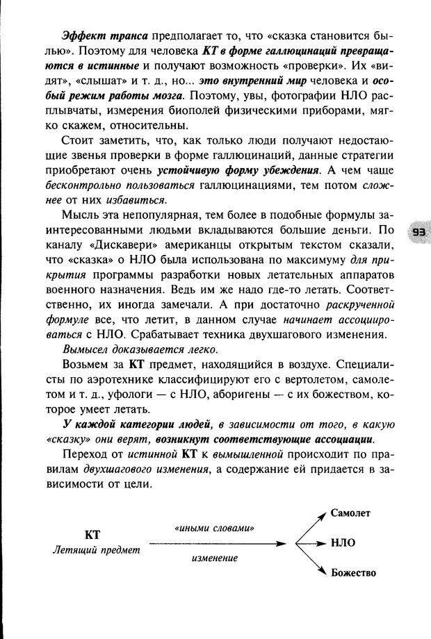 DJVU. НЛП по-русски. Воедилов Д. В. Страница 92. Читать онлайн