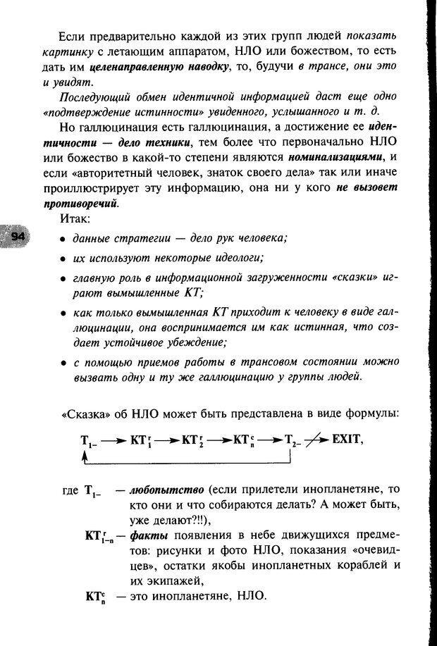 DJVU. НЛП по-русски. Воедилов Д. В. Страница 93. Читать онлайн