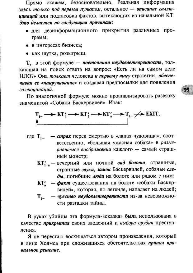 DJVU. НЛП по-русски. Воедилов Д. В. Страница 94. Читать онлайн