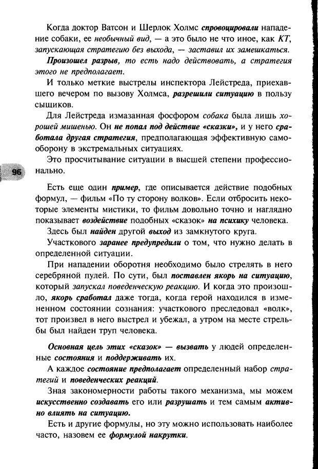 DJVU. НЛП по-русски. Воедилов Д. В. Страница 95. Читать онлайн