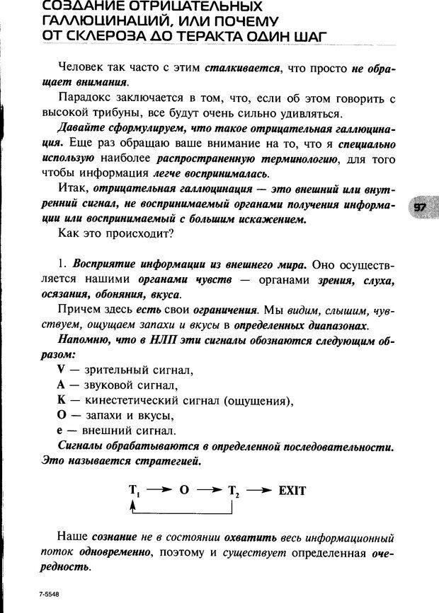 DJVU. НЛП по-русски. Воедилов Д. В. Страница 96. Читать онлайн