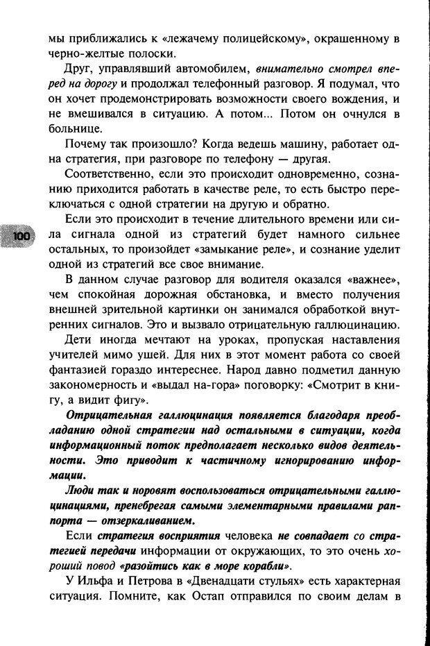 DJVU. НЛП по-русски. Воедилов Д. В. Страница 99. Читать онлайн