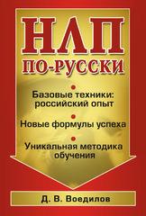 НЛП по-русски, Воедилов Дмитрий