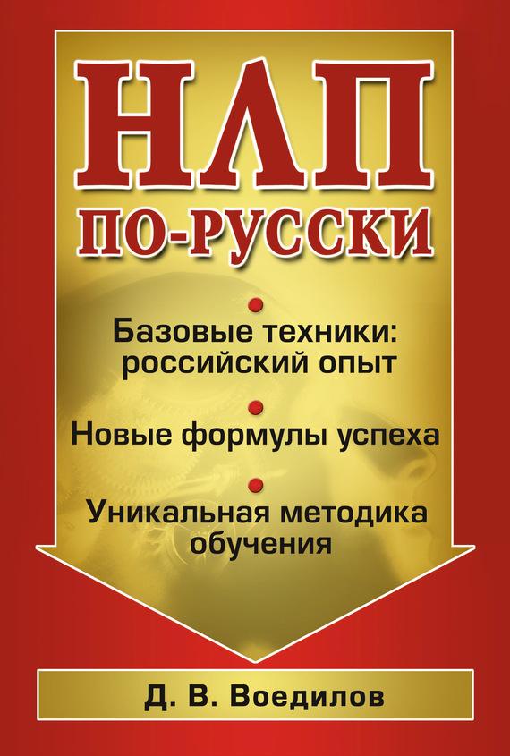 """Обложка книги """"НЛП по-русски"""""""