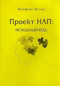 """Обложка книги """"Проект НЛП: исходный код"""""""