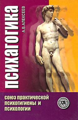 """Обложка книги """"Психагогика. Союз практической психогигиены и психологии"""""""