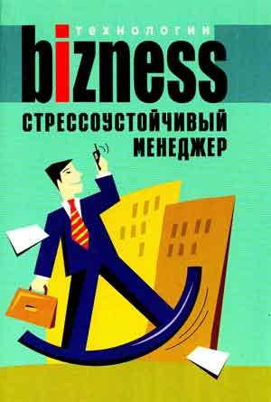 """Обложка книги """"Стрессоустойчивый менеджер"""""""