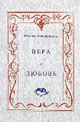 Вера и любовь, Амонашвили Шалва