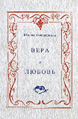 """Обложка книги """"Вера и любовь"""""""