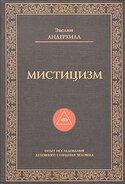 Мистицизм, Андерхилл Эвелин