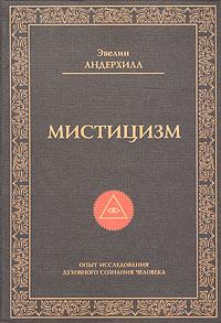 "Обложка книги ""Мистицизм"""