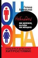 Наблюдай как мужчина, выгляди как женщина, Артемьева Галина