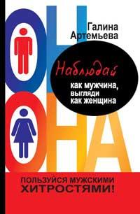 """Обложка книги """"Наблюдай как мужчина, выгляди как женщина"""""""