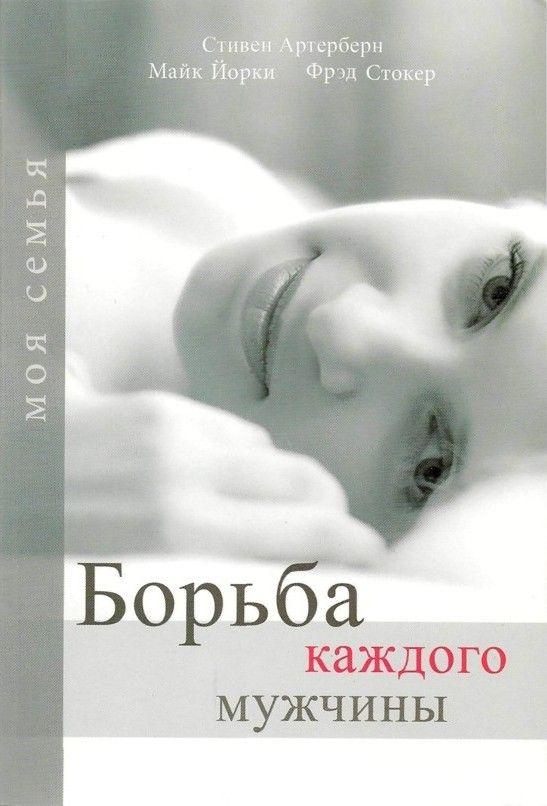 """Обложка книги """"Борьба каждого мужчины"""""""