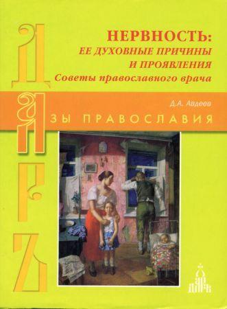 """Обложка книги """"Нервность: её духовные причины и  проявления"""""""
