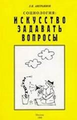 Социология: искусство задавать вопросы, Аверьянов Леонид