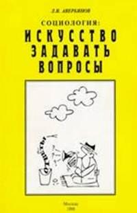 """Обложка книги """"Социология: искусство задавать вопросы"""""""