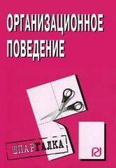 Организационное поведение: Шпаргалка, Авторов Коллектив