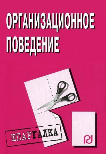 """Обложка книги """"Организационное поведение: Шпаргалка"""""""
