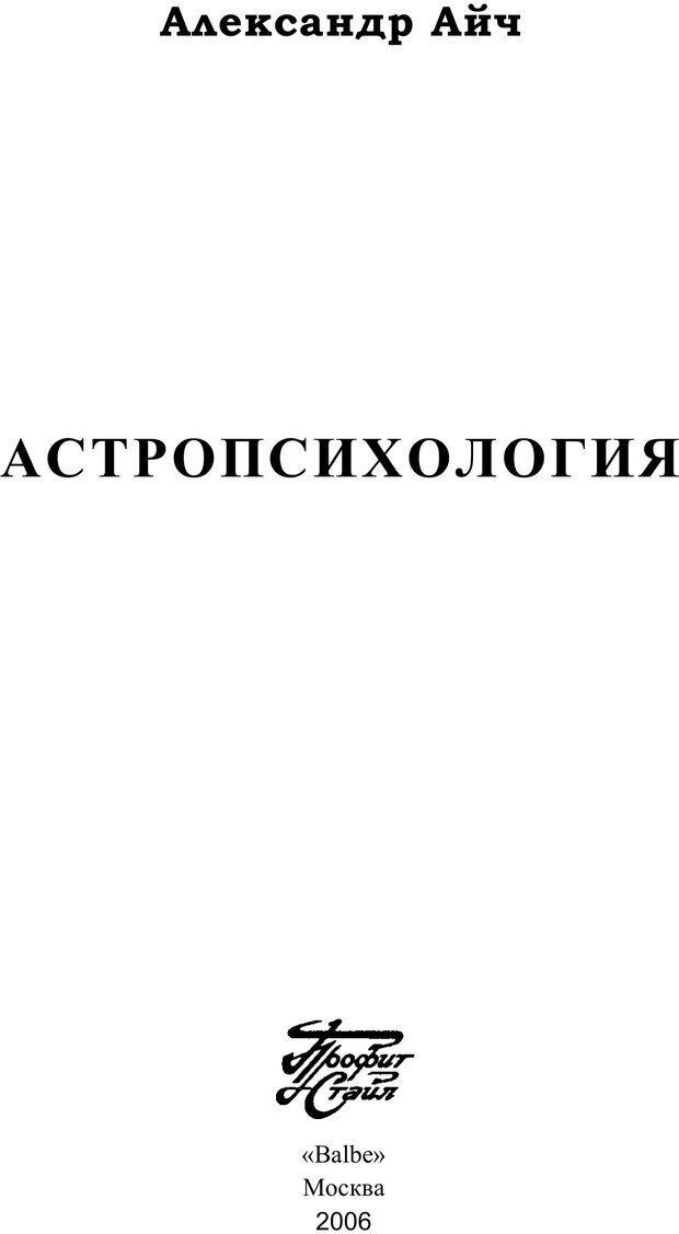 PDF. Астропсихология. Айч А. Страница 1. Читать онлайн