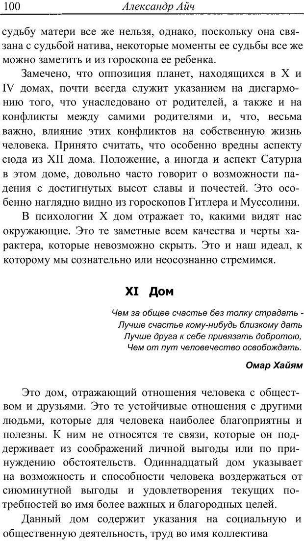 PDF. Астропсихология. Айч А. Страница 100. Читать онлайн