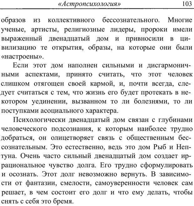 PDF. Астропсихология. Айч А. Страница 103. Читать онлайн