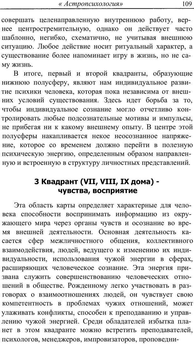 PDF. Астропсихология. Айч А. Страница 109. Читать онлайн