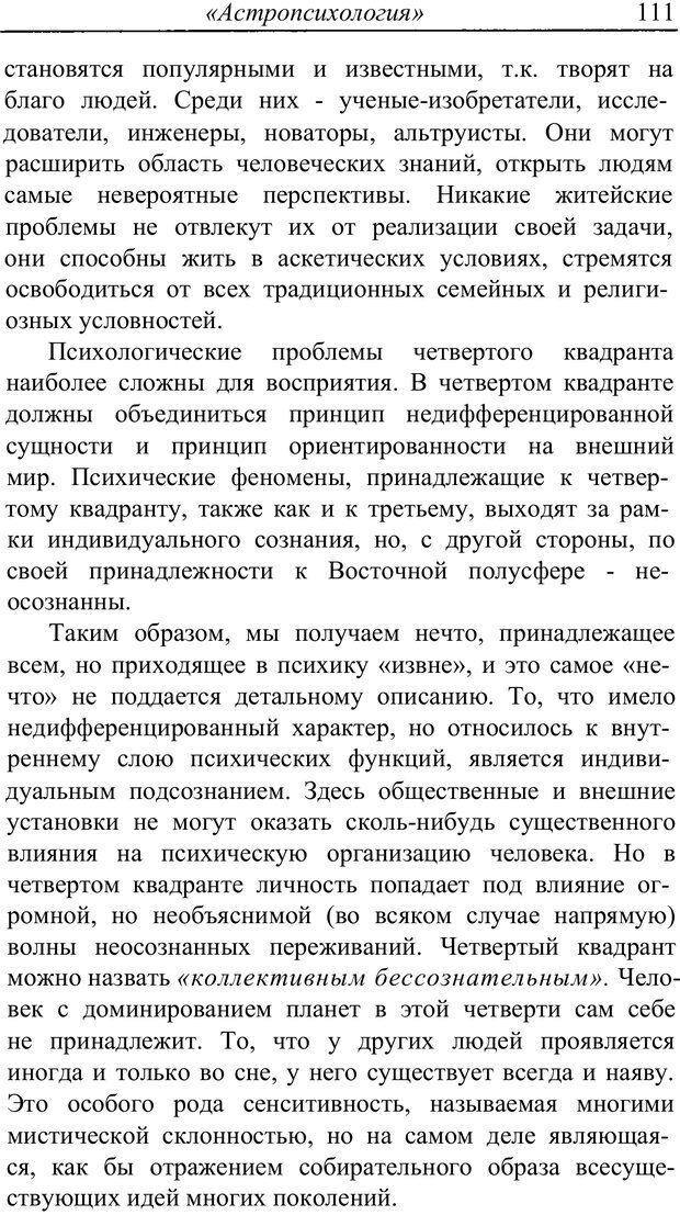 PDF. Астропсихология. Айч А. Страница 111. Читать онлайн