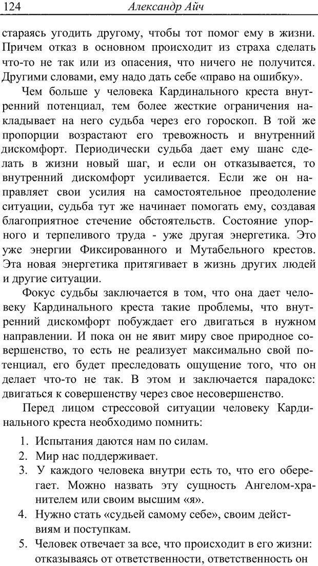 PDF. Астропсихология. Айч А. Страница 124. Читать онлайн