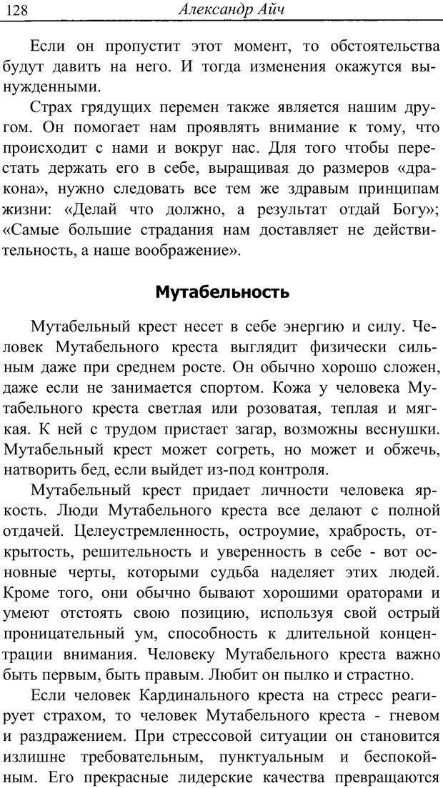 PDF. Астропсихология. Айч А. Страница 128. Читать онлайн