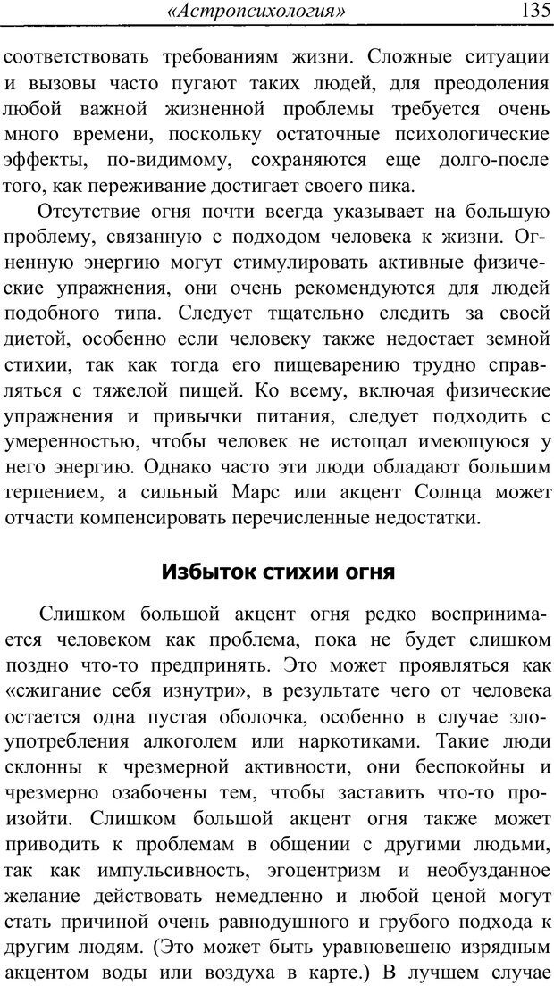 PDF. Астропсихология. Айч А. Страница 135. Читать онлайн