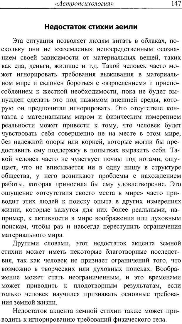 PDF. Астропсихология. Айч А. Страница 147. Читать онлайн