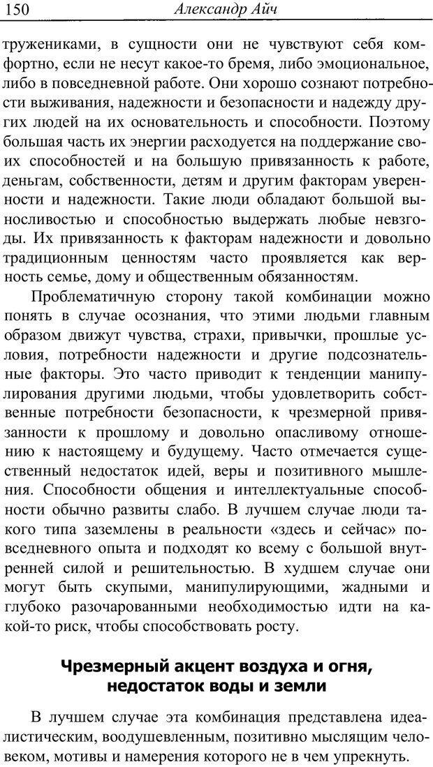 PDF. Астропсихология. Айч А. Страница 150. Читать онлайн