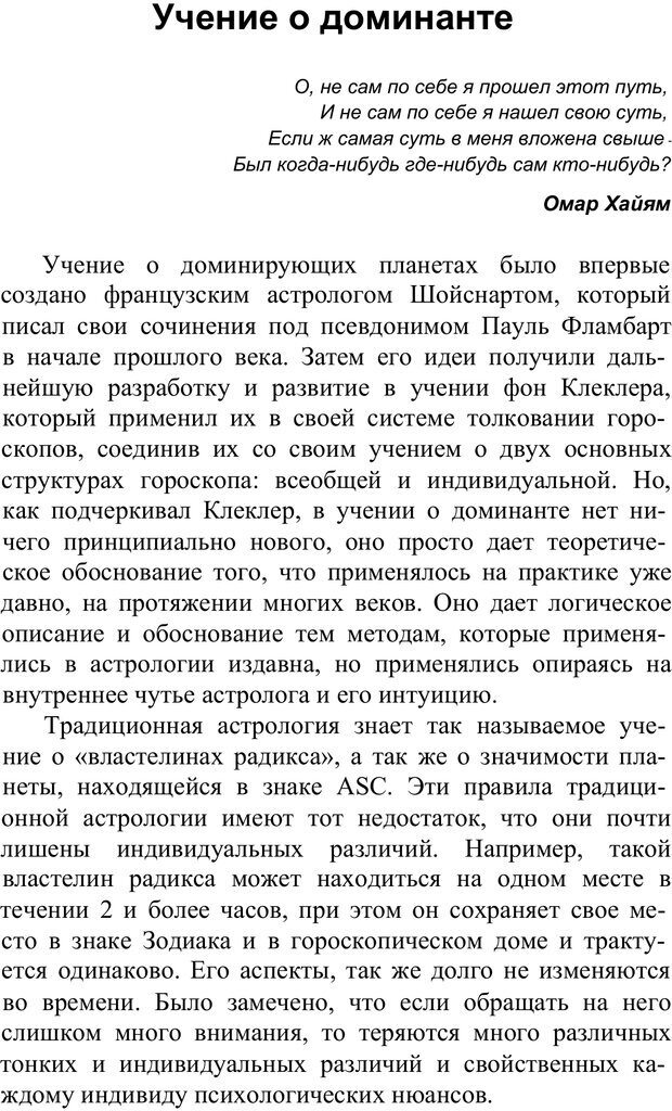 PDF. Астропсихология. Айч А. Страница 160. Читать онлайн