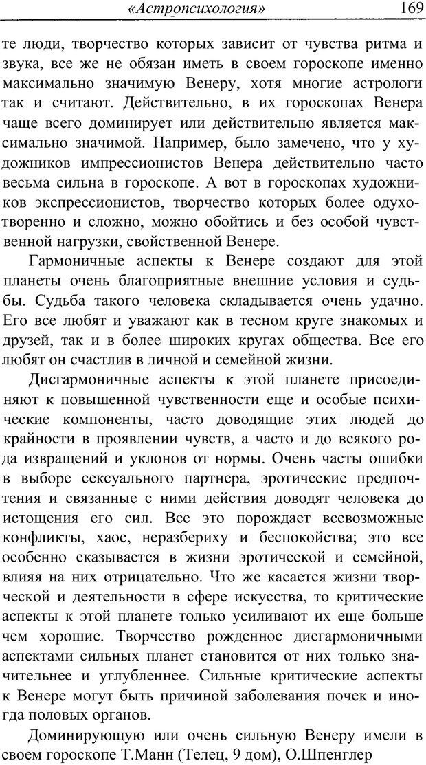 PDF. Астропсихология. Айч А. Страница 169. Читать онлайн