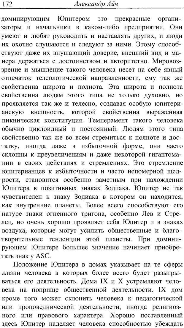 PDF. Астропсихология. Айч А. Страница 172. Читать онлайн