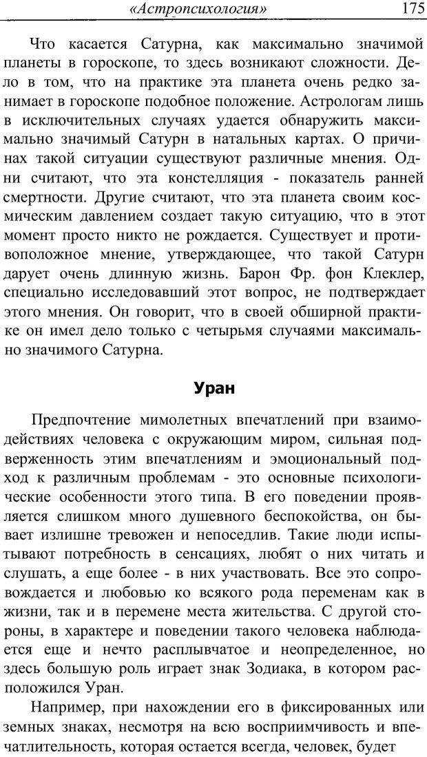 PDF. Астропсихология. Айч А. Страница 175. Читать онлайн