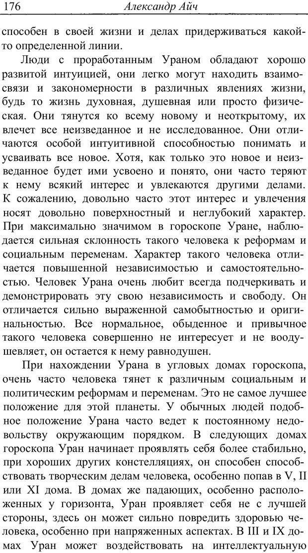 PDF. Астропсихология. Айч А. Страница 176. Читать онлайн