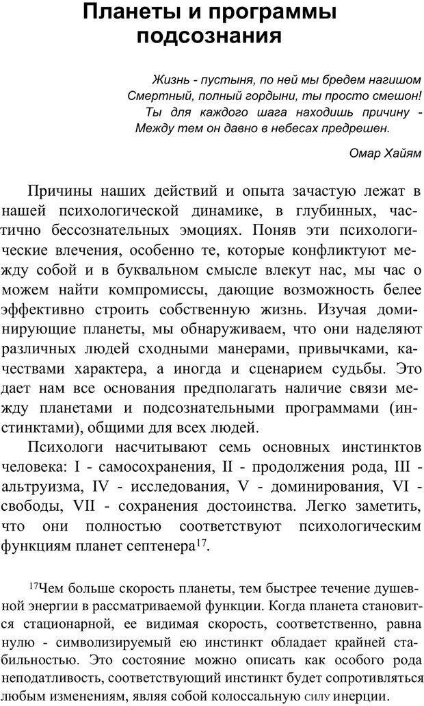 PDF. Астропсихология. Айч А. Страница 183. Читать онлайн