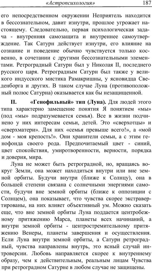 PDF. Астропсихология. Айч А. Страница 187. Читать онлайн