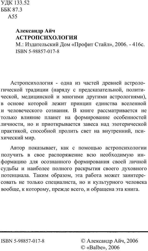 PDF. Астропсихология. Айч А. Страница 2. Читать онлайн