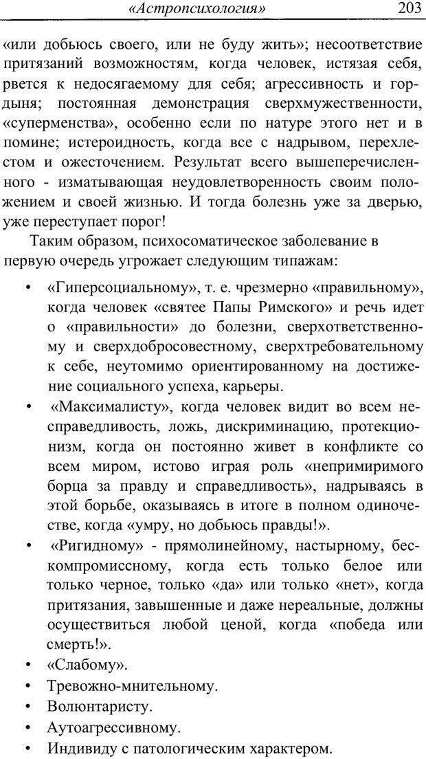 PDF. Астропсихология. Айч А. Страница 203. Читать онлайн