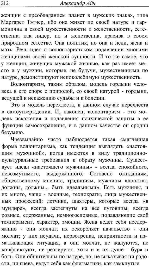PDF. Астропсихология. Айч А. Страница 212. Читать онлайн