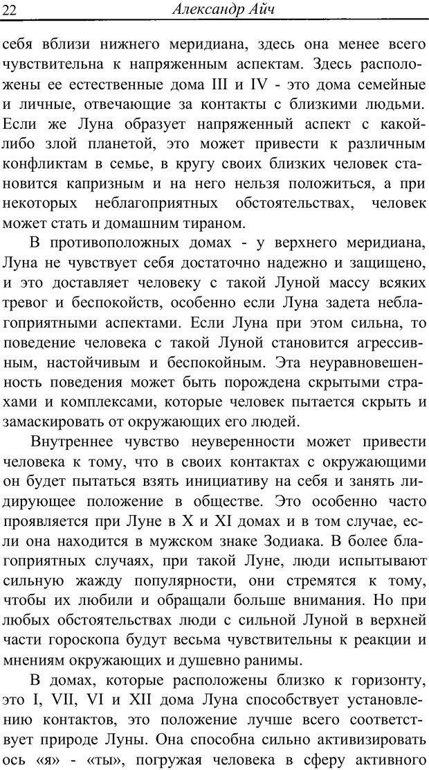 PDF. Астропсихология. Айч А. Страница 22. Читать онлайн