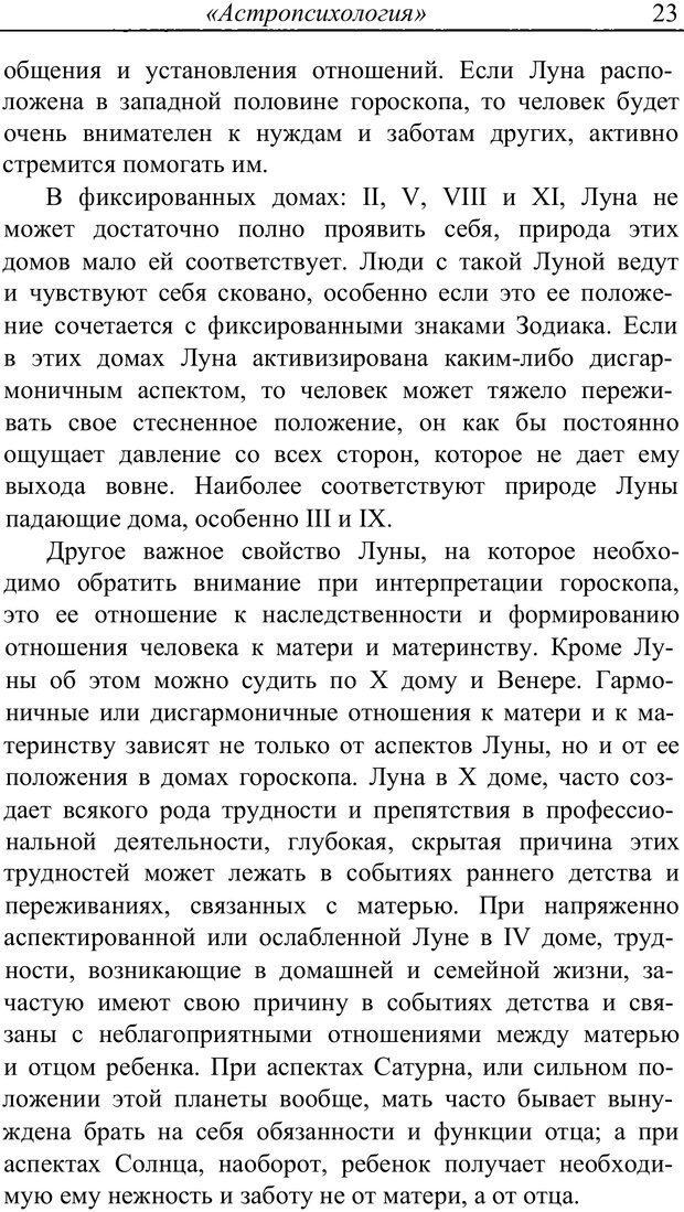 PDF. Астропсихология. Айч А. Страница 23. Читать онлайн